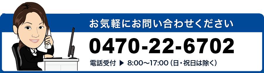 TEL:0470-22-6702