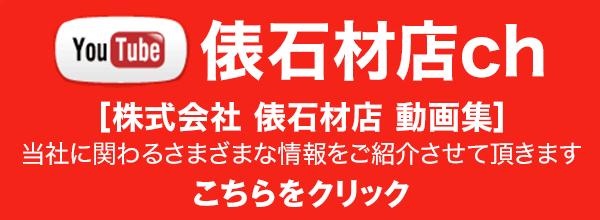 俵石材ch YouTube