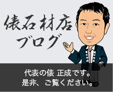 俵石材ブログ