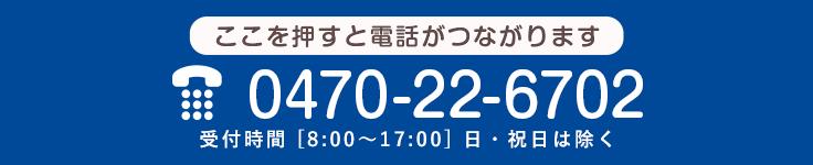 ご予約・お問い合わせはこちら TEL:0470-22-6702